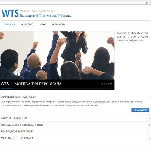 www.w-t-s.info