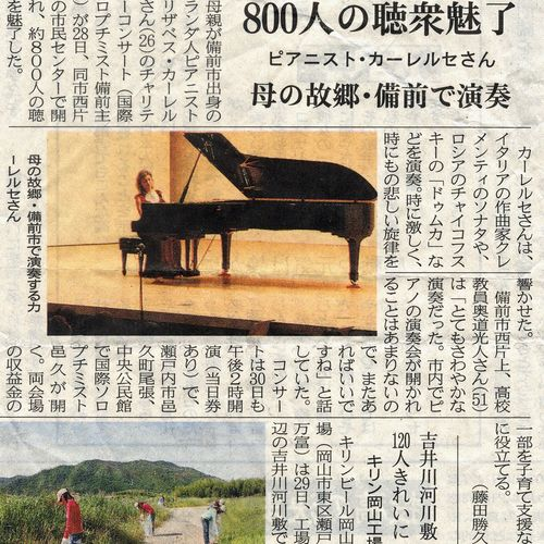 Concert review of my performance in a Japanese newspaper