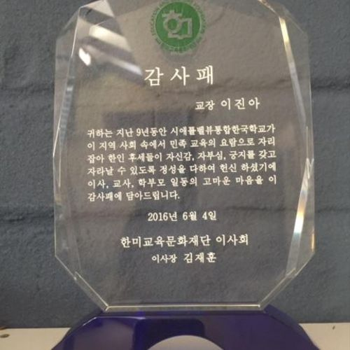 The plaque of appreciation from United Bellevue Korean School