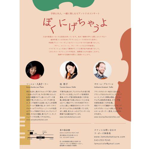 Runaway Bunny Concert in Tokyo with Tomoko Katsura (violin), and Guillaume Grosbard (cello)