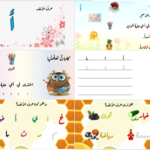 Arabic Language Online- Younger learners.